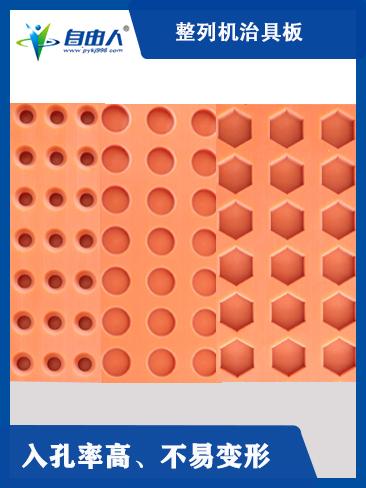 平一自动化整列治具板定制