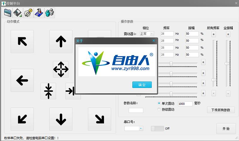 自由人柔性振动盘软件