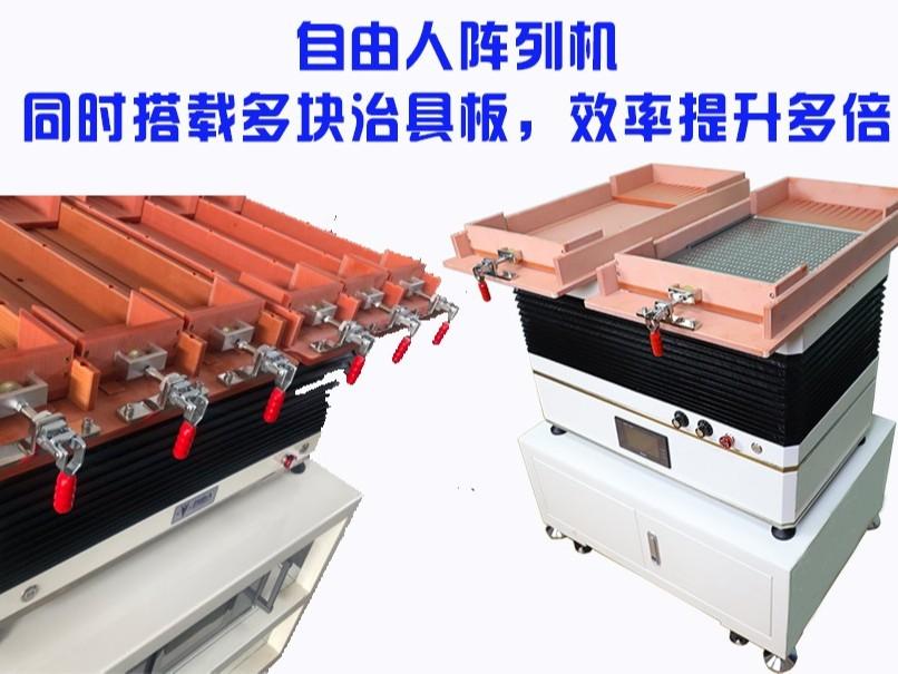 自由人阵列机帮助微小产品整列提高产能