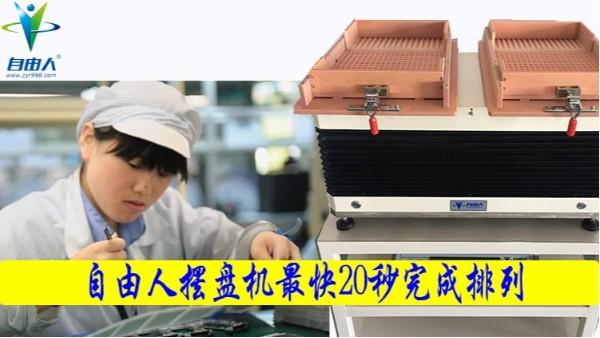 电子厂适用的自动化生产设备——青岛自由人摆盘机