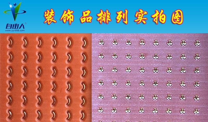 装饰品排列效果图