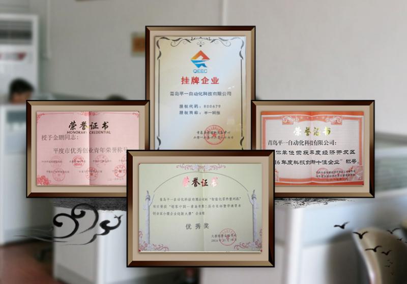 零件整列机荣誉证书