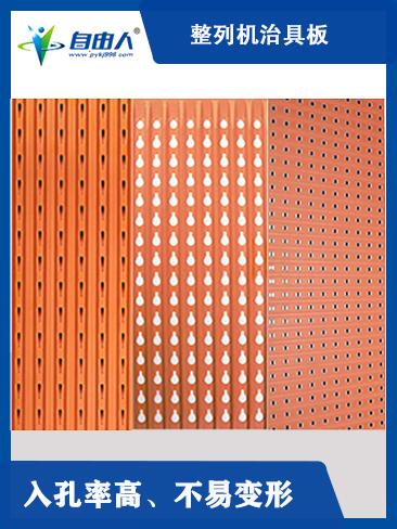 平一自动化方形、水滴形整列机治具板