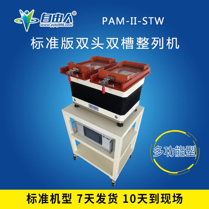 多功能型 PAM-II-STW 双工位整列机
