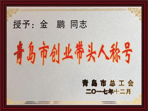 青岛市创业带头人称号
