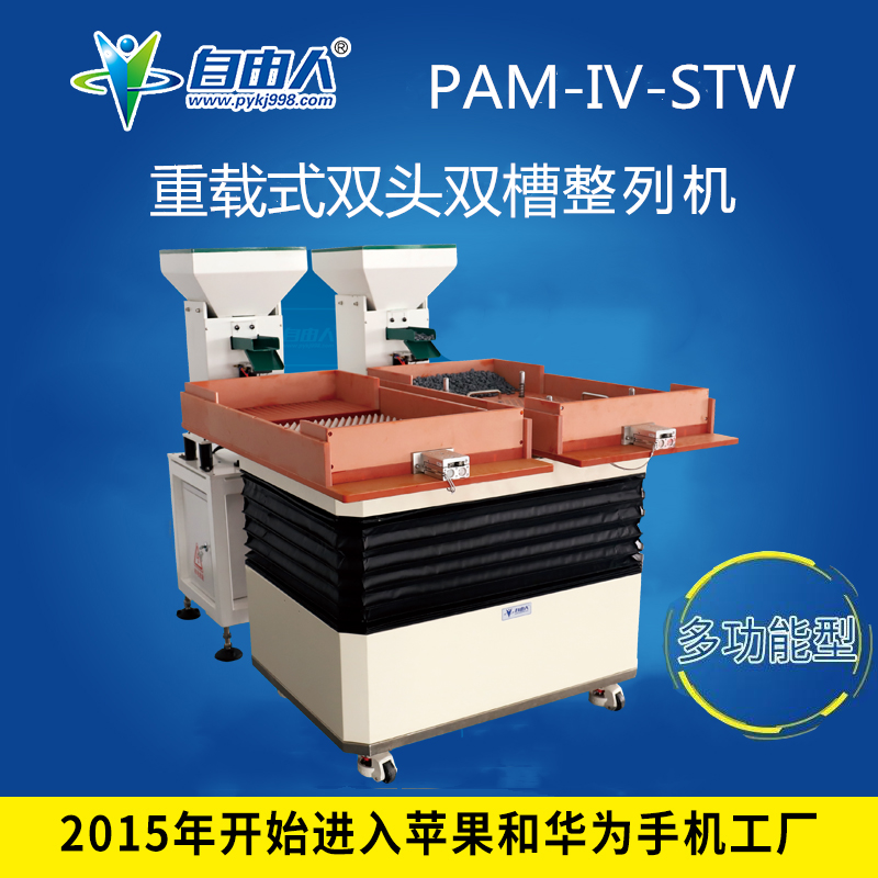 PAM-IV-STW重载