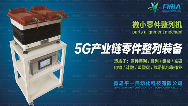 自由人振料机是如何代替人工排列小零件的?