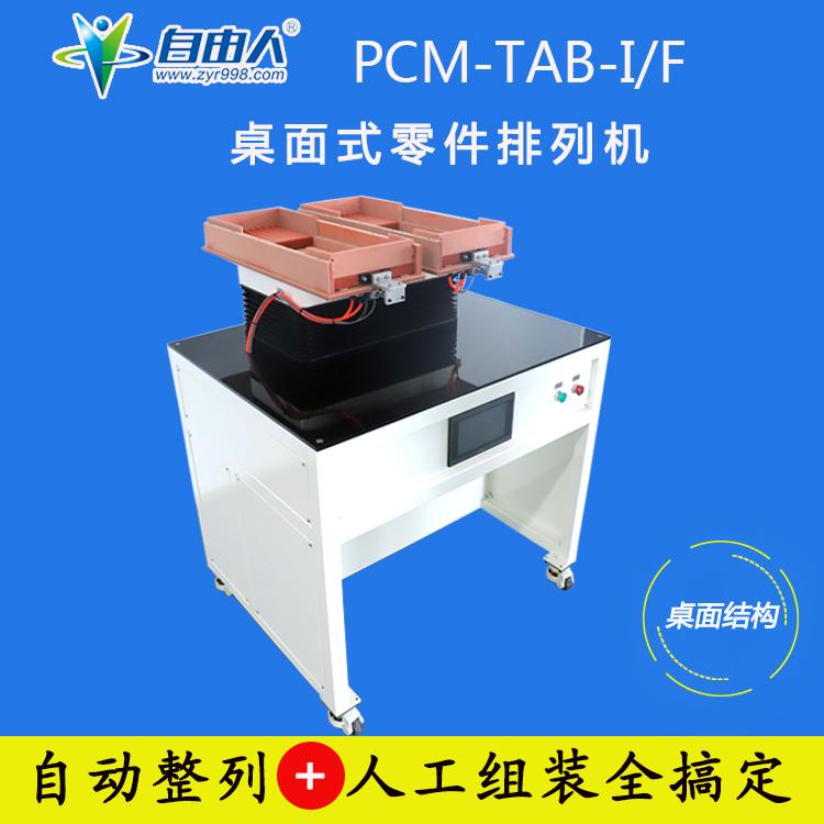 桌面式排列机