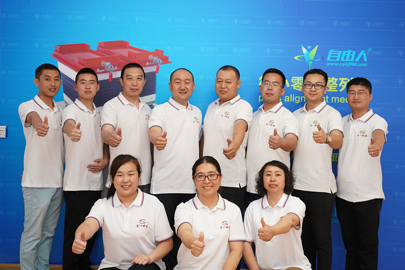 平一自动化科技团队