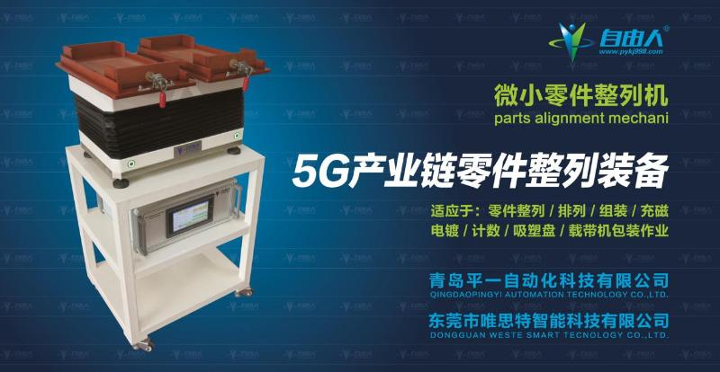 5G产业链零件整列装备