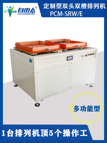 自由人排列机PCM-SRW/E