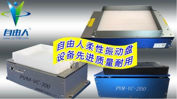 青岛自由人柔性振动盘,厂家生产质量可靠