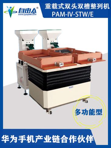 标准型IV系列 双工位水平对向整列机